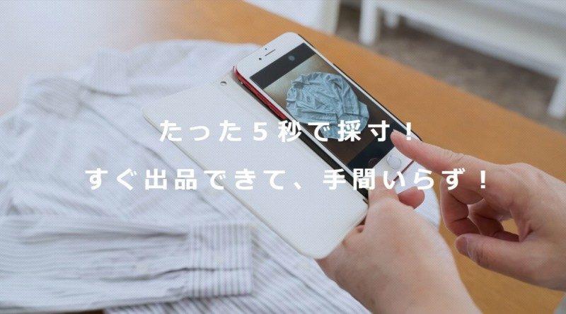 フリーマーケット出品向け自動採寸画像作成アプリ「ふくばかり」