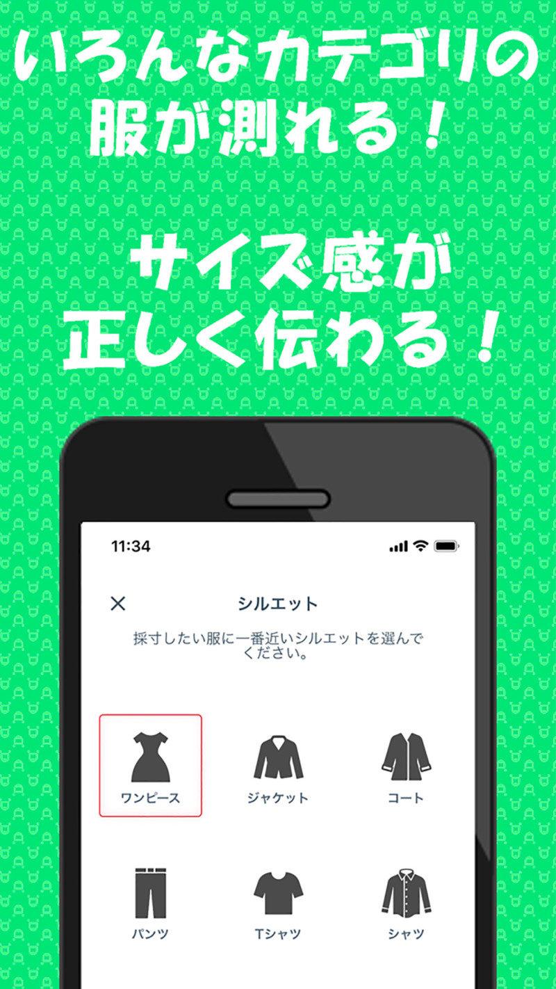 フリーマーケット出品向け自動採寸画像作成アプリ「ふくばかり」4