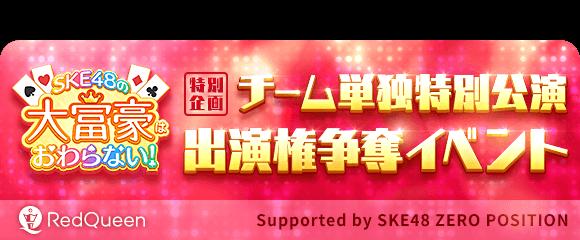 『SKE48 ZERO POSITION』コラボイベント