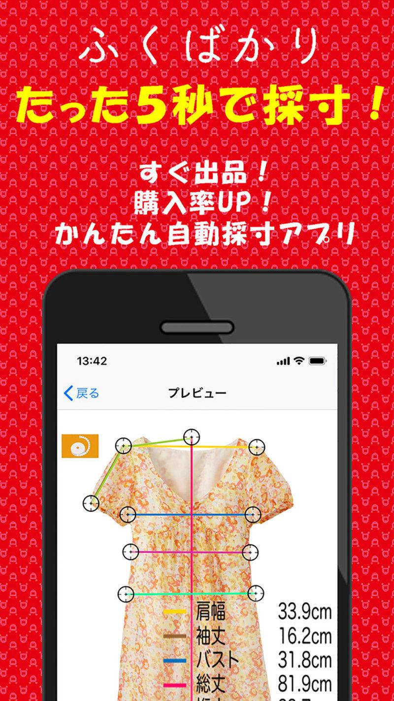 フリーマーケット出品向け自動採寸画像作成アプリ「ふくばかり」2