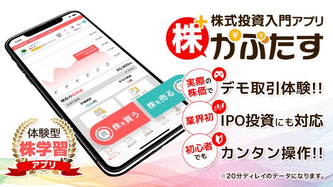 株式投資入門者向けスマホアプリ「株たす」