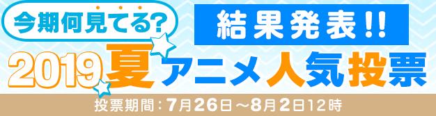 2019夏アニメ『何見てる?』ランキング