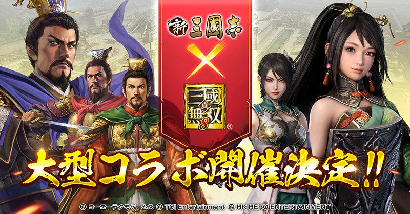 『新三國志』×『真・三國無双8』のコラボレーションイベント