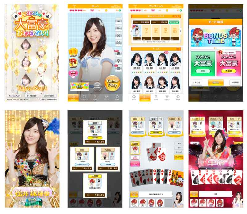 SKE48の公式ゲームアプリ『SKE48の大富豪はおわらない!』ゲーム画像