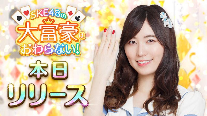 SKE48の公式ゲームアプリ『SKE48の大富豪はおわらない!』配信開始