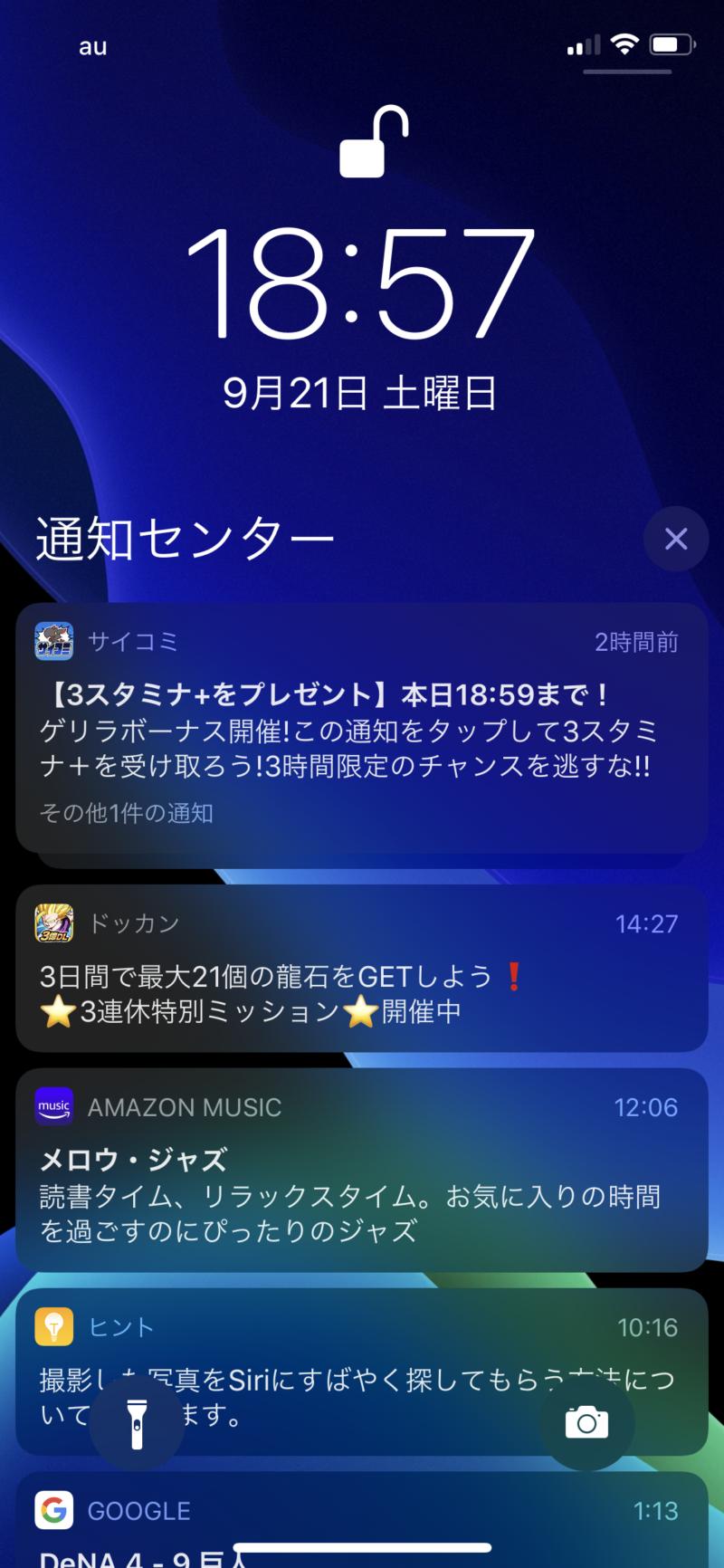 iPhone11で通知を確認する方法2