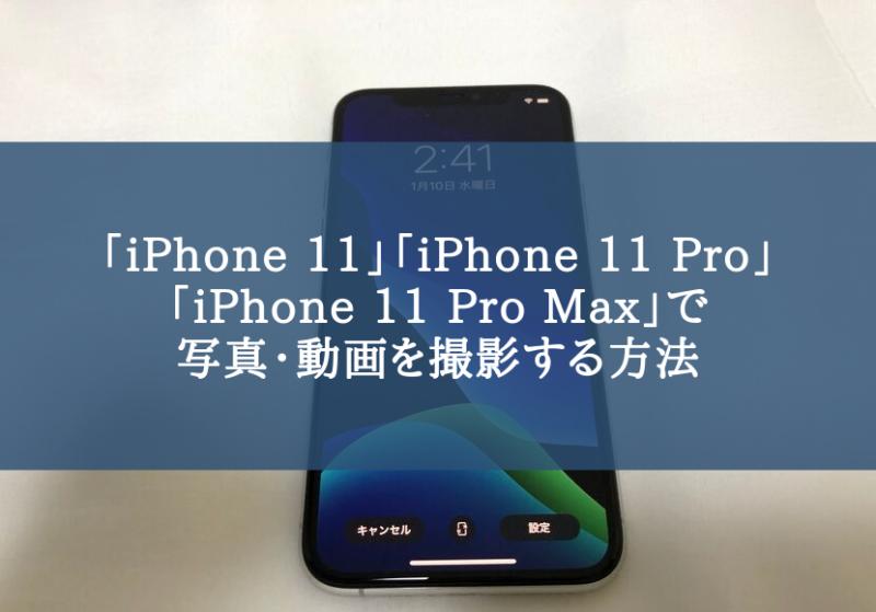 「iPhone 11」「iPhone 11 Pro」 「iPhone 11 Pro Max」のカメラで写真・動画を撮影する方法