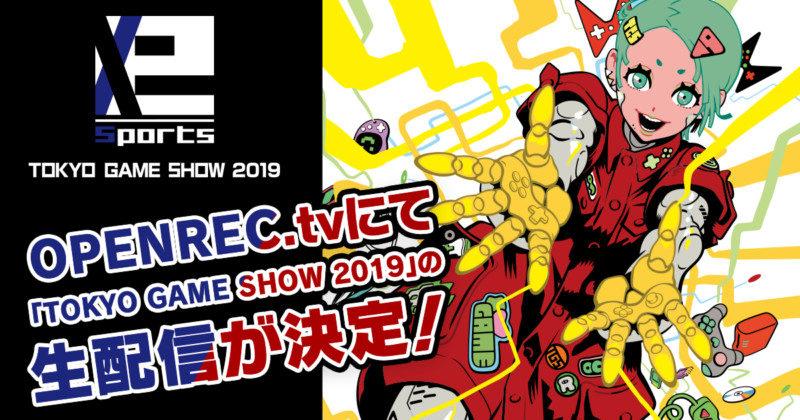 「OPENREC.tv」にて、9月12日(木)より幕張メッセで開催される「TOKYO GAME SHOW 2019」の生配信が決定