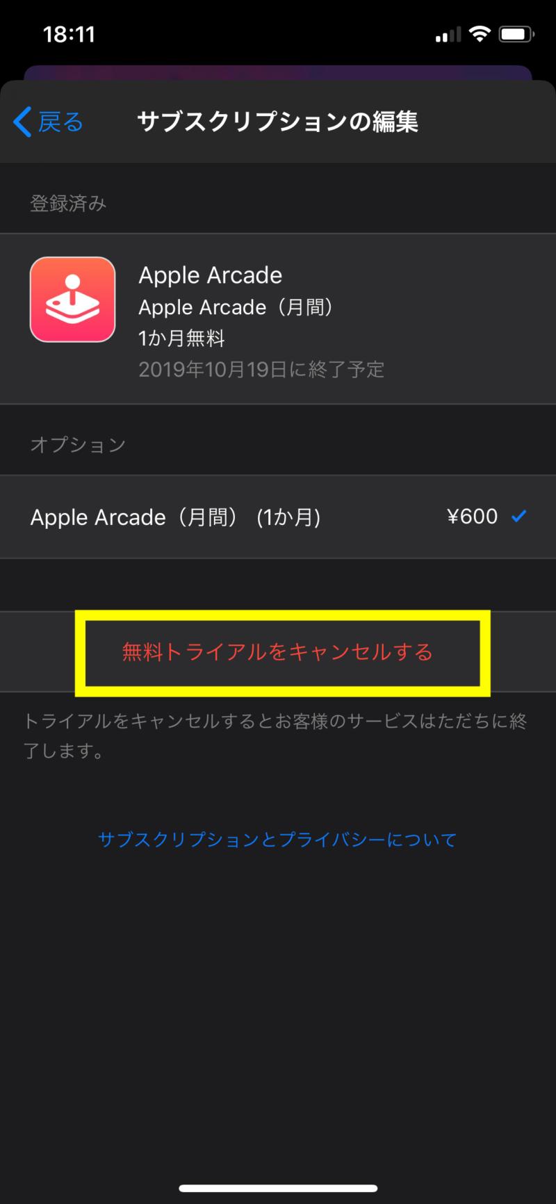 Apple Arcade解約4