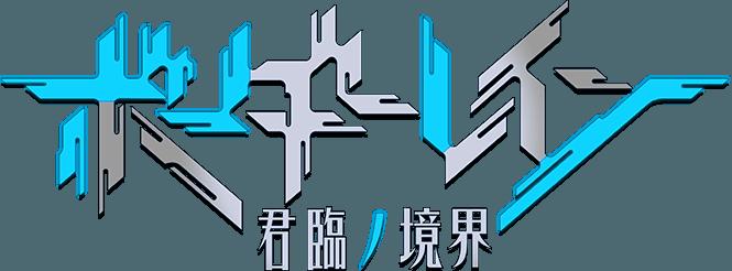 近未来型SFシミュレーションRPG『ボーダーレイン-君臨ノ境界-』ロゴ