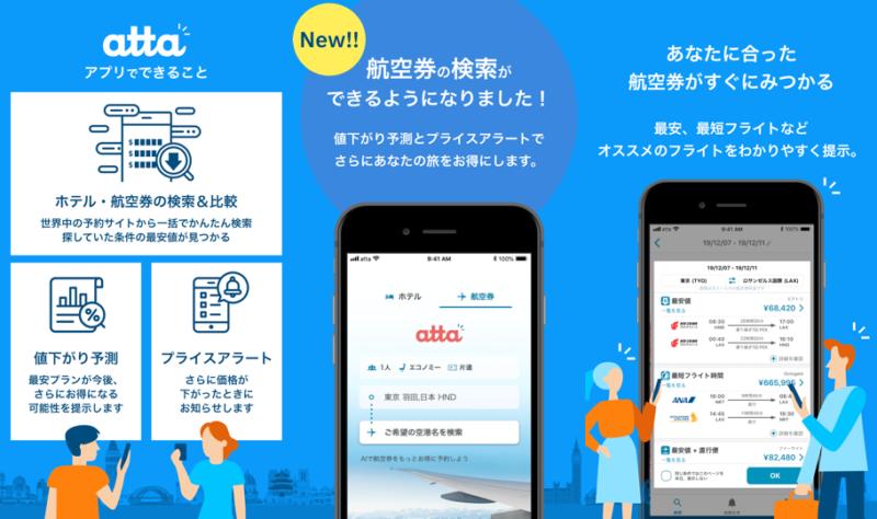 ビッグデータとAIを使った旅行アプリ「atta(あった)」