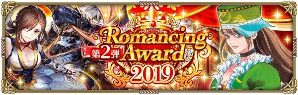 Romancing Award 2019 第2弾