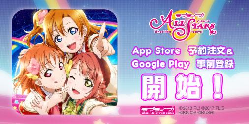 「ラブライブ!スクールアイドルフェスティバル ALL STARS」App Store予約注文およびGoogle Play事前登録開始