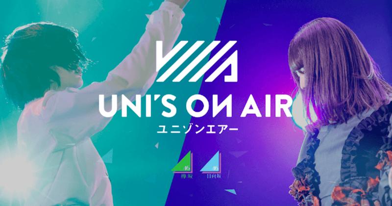 欅坂46・日向坂46 応援【公式】音楽アプリ『UNI'S ON AIR』 配信開始