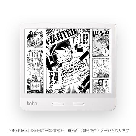 Kobo Libra H2Oイメージ
