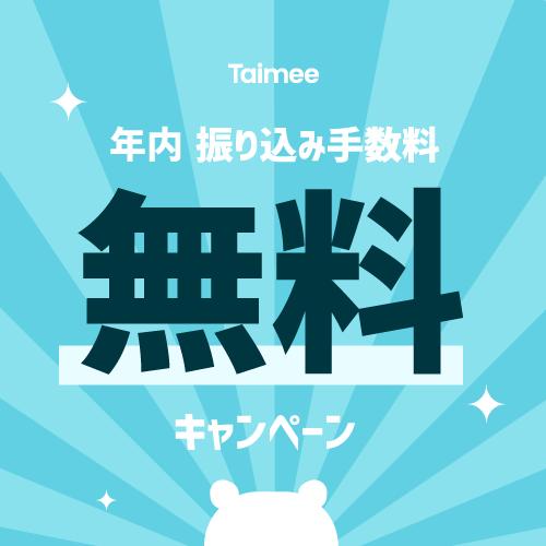 振り込み申請手数料0円キャンペーンの延長
