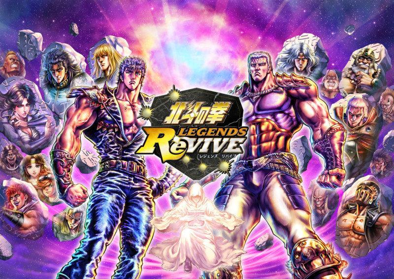 北斗の拳 LEGENDS ReVIVEイメージ画像