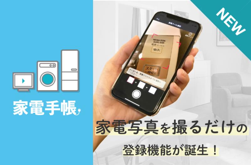 家電を管理するアプリ「家電手帳」