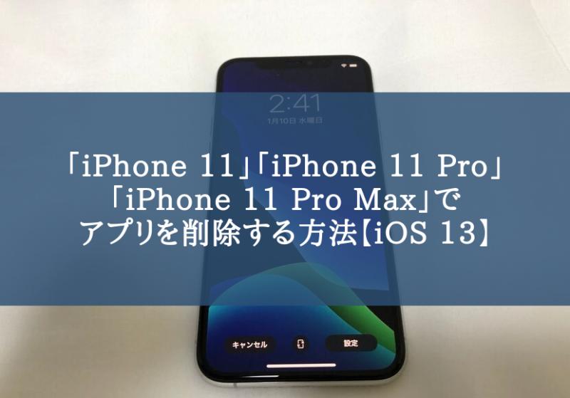 「iPhone 11」「iPhone 11 Pro」 「iPhone 11 Pro Max」でアプリを削除する方法