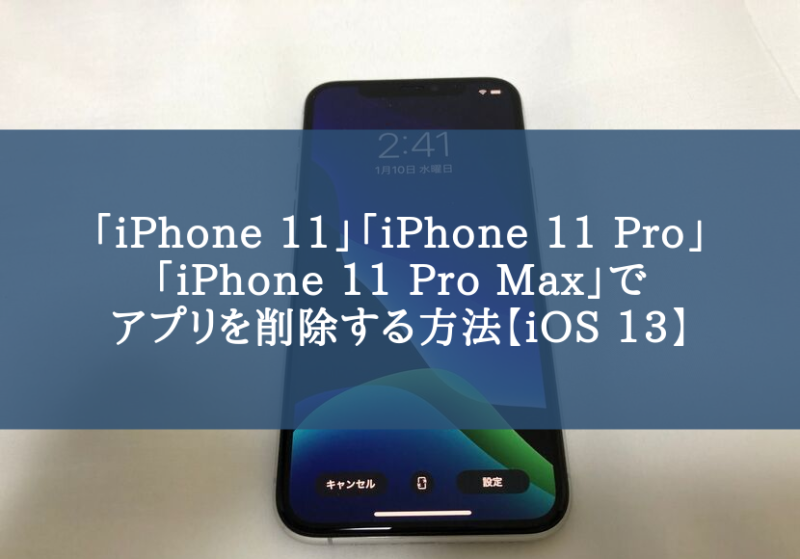 アイフォン 11 アプリ 消し方