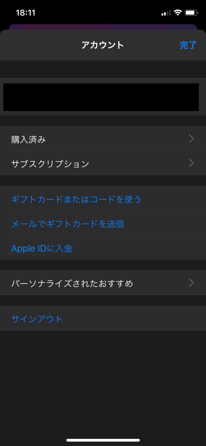 Apple Arcade解約2