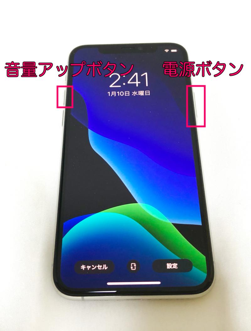 iPhone 11のスクリーンショット撮影方法