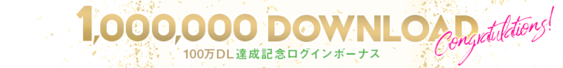 『UNI'S ON AIR』100万ダウンロード本日突破