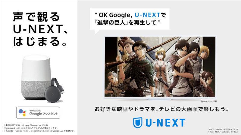 「U-NEXT」が Google アシスタントに対応