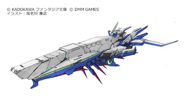 謎の艦 オリキュレール