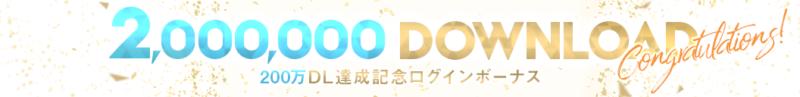 「200万DL達成記念ログインボーナス」