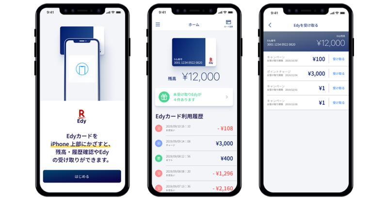 iPhone専用「Edyカード用楽天Edyアプリ」