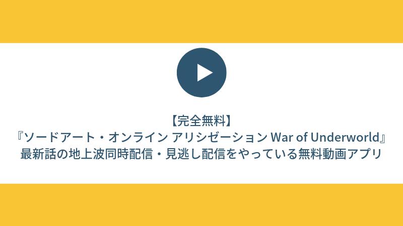 アリシ 動画 無料 アート ソード ゼーション オンライン