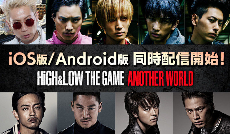 『HiGH&LOW THE GAME ANOTHER WORLD』配信開始