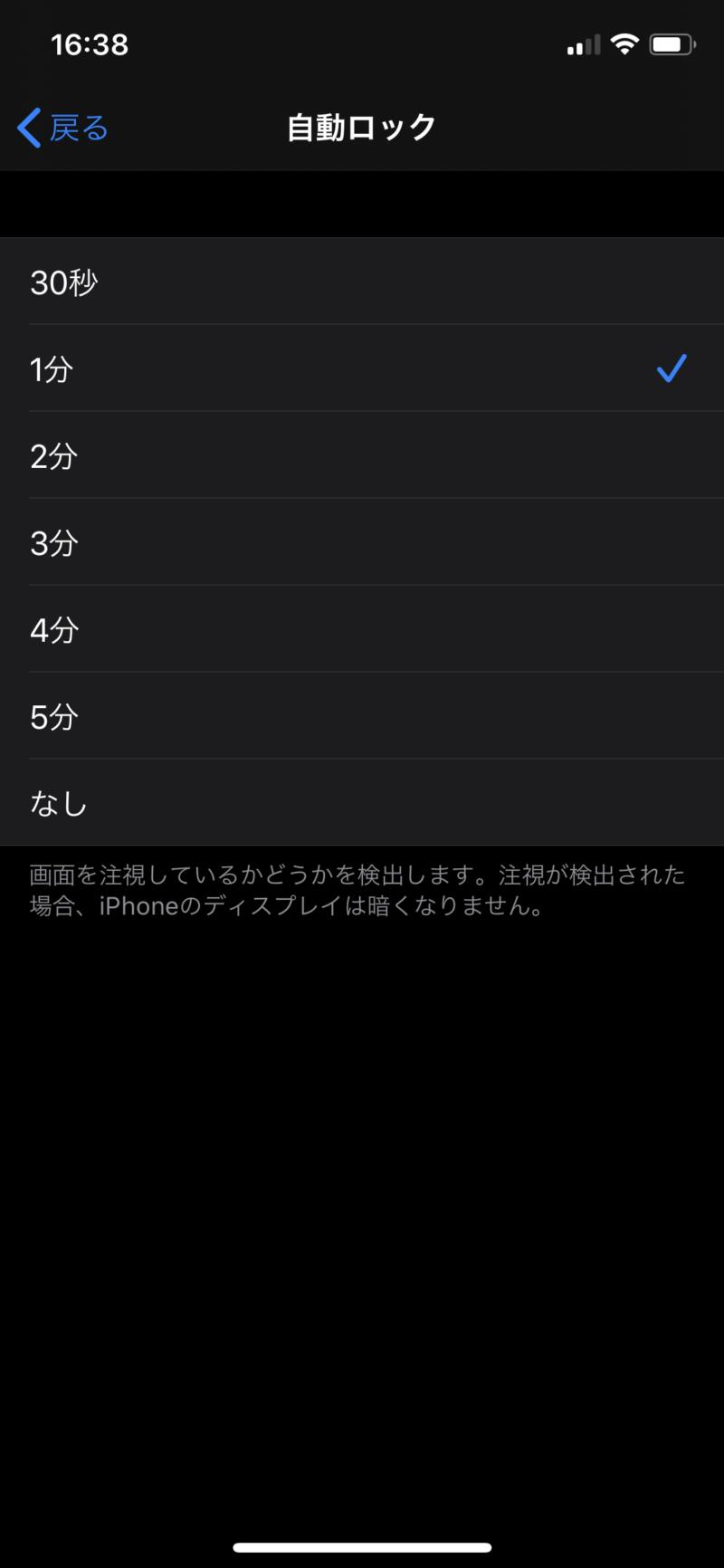 「iPhone 11」「iPhone 11 Pro」 「iPhone 11 Pro Max」の画面が消える(自動ロック)までの時間を変更する方法3