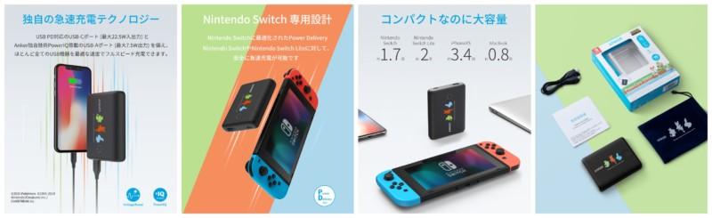 モバイルバッテリー「Anker PowerCore 13400 Pokémon Limited Edition」2