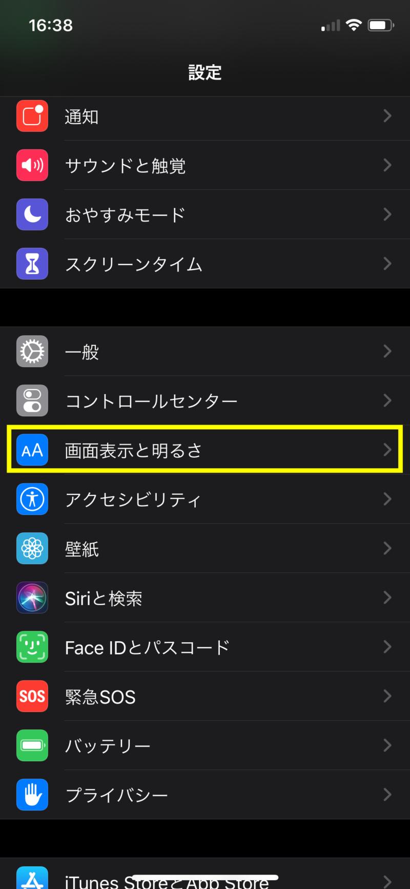 「iPhone 11」「iPhone 11 Pro」 「iPhone 11 Pro Max」の画面が消える(自動ロック)までの時間を変更する方法