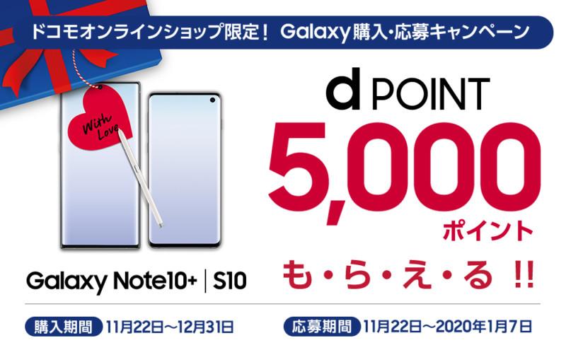 「Galaxy S10」「Galaxy Note10+」購入でもれなくdポイントを進呈