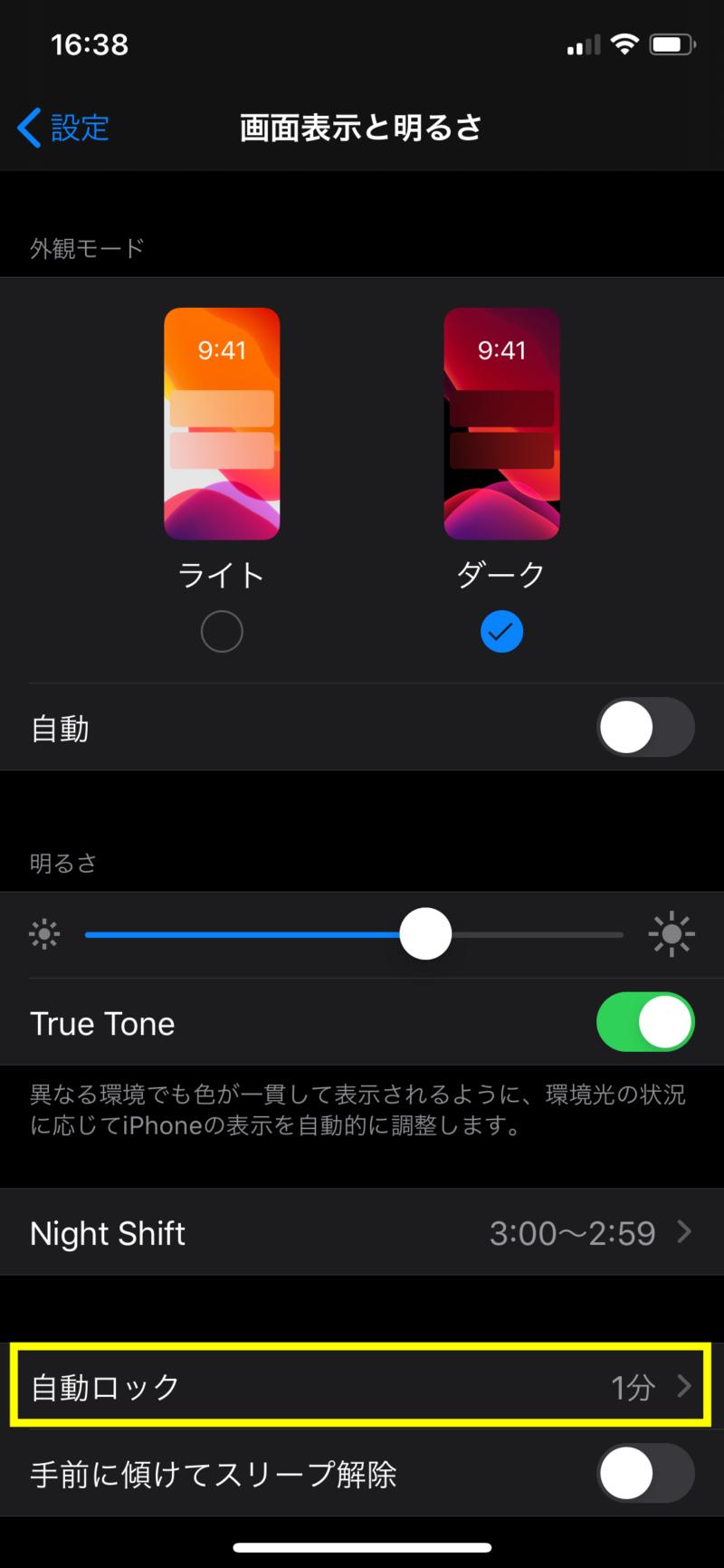 「iPhone 11」「iPhone 11 Pro」 「iPhone 11 Pro Max」の画面が消える(自動ロック)までの時間を変更する方法2