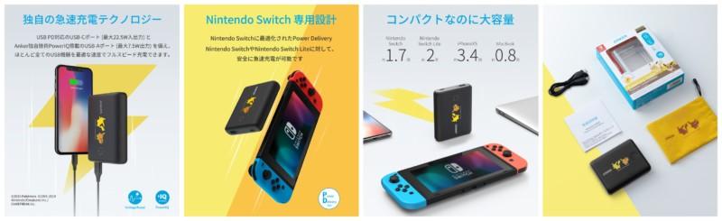 モバイルバッテリー「Anker PowerCore 13400 Pokémon Limited Edition」3