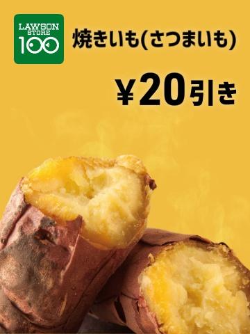 「ローソンストア100」がスマートニュースのクーポンチャンネルに登場 (4)