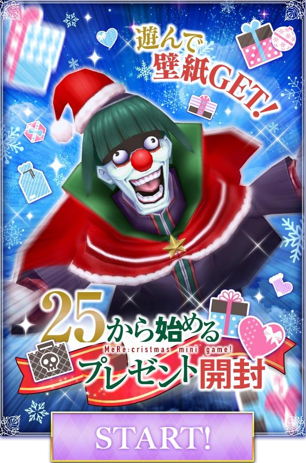 Webコンテンツ「メReクリスマス!」