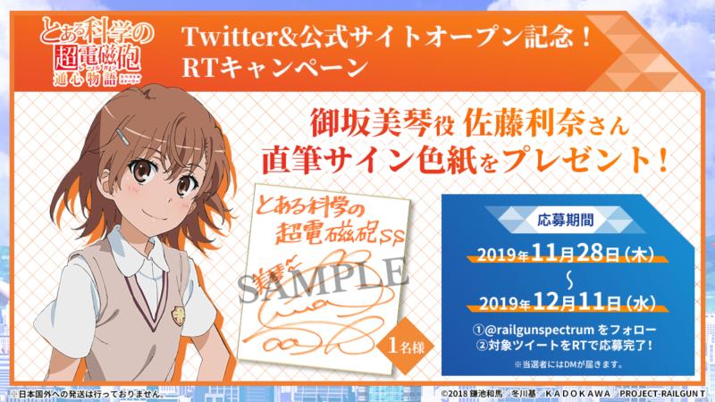 アプリ公式Twitterフォロー&リツイートキャンペーン