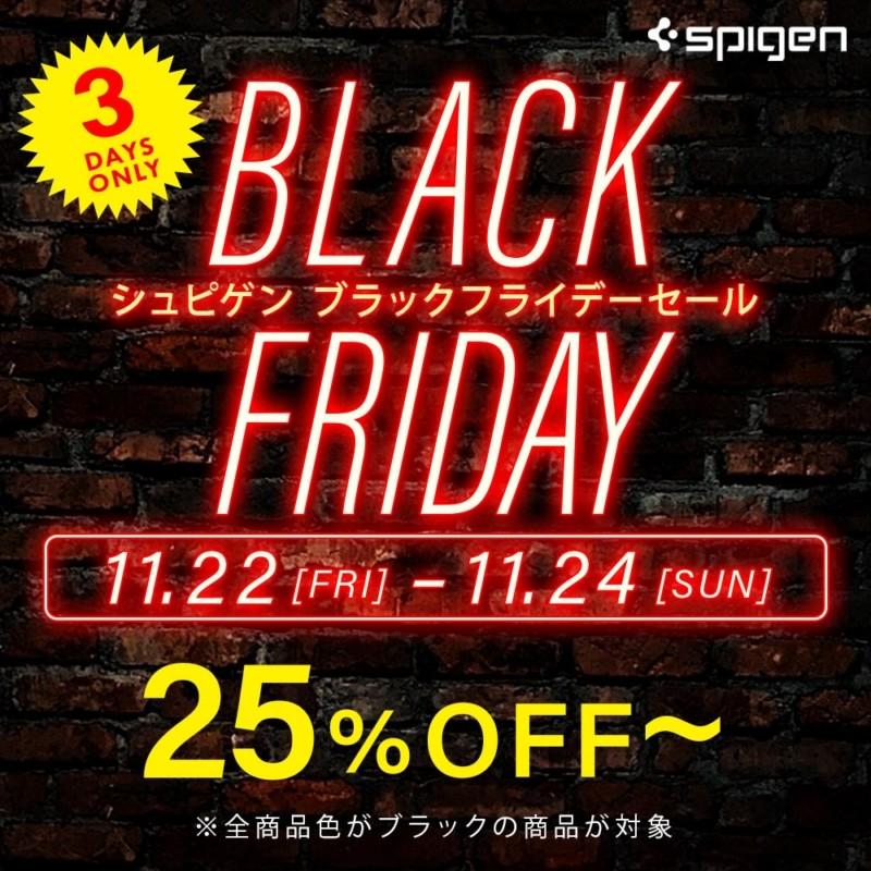 Spigen「Amazon ブラックフライデー」