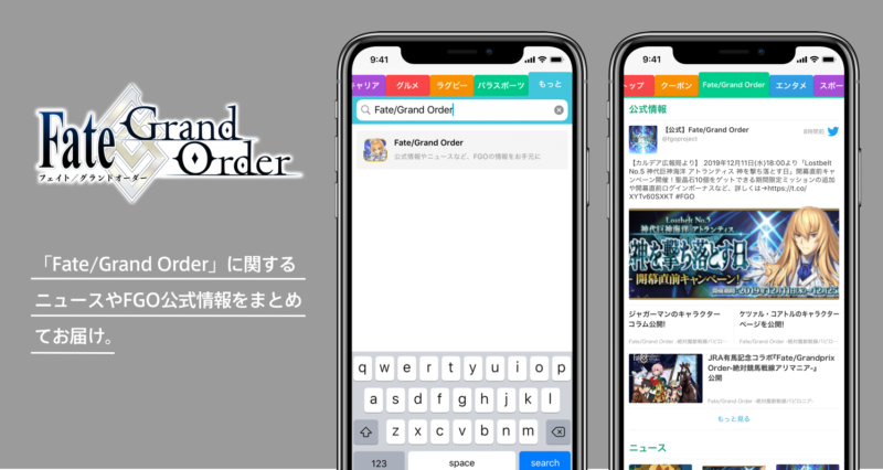 SmartNewsに『Fate:Grand Order』チャンネルが登場2