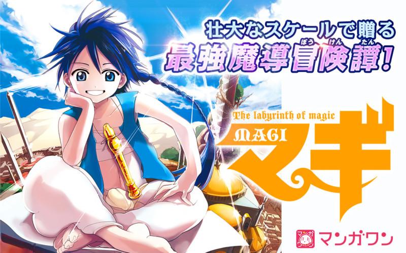 少年サンデーコミックス『マギ』全37巻