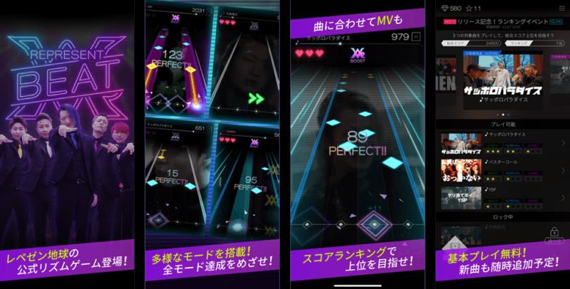 『レペゼンビート』アプリ画像
