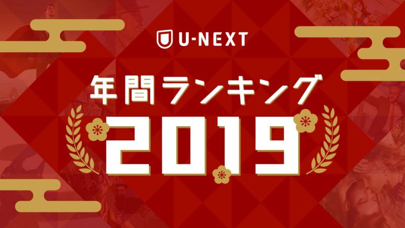 U-NEXT年間ランキング2019