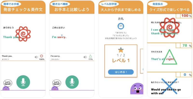 発音チェックしながら英作文する最新英語アプリ「しゃべる英作文ドリルAtoZ」アプリ画面
