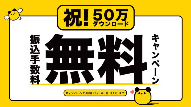 お給料前払い申請手数料0円キャンペーンの期間延長決定