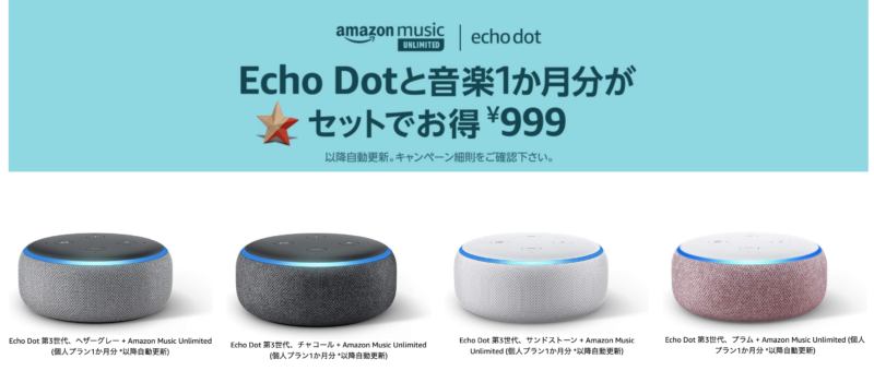 Echo Dot 第3世代、チャコール + Amazon Music Unlimited